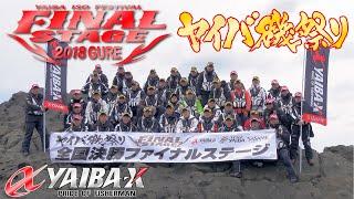 YAIBA-X TV #16 「2018 ヤイバ磯祭り 全国決勝ファイナルステージ・グレ」