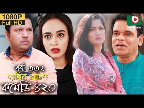 Download হাসির নতুন নাটক - কমেডি ৪২০ | Bangla Natok Comedy 420 EP 332 | Siddik, Ahona - Serial Drama hd file 3gp hd mp4 download videos