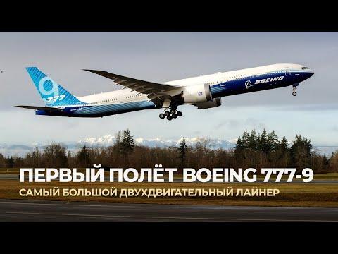 Первый полёт Boeing 777x — Перспективы и Факты о Боинге 777-9