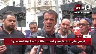 """تجمع أمام محكمة سيدي امحمد يطالب ب""""محاسبة المفسدين"""""""