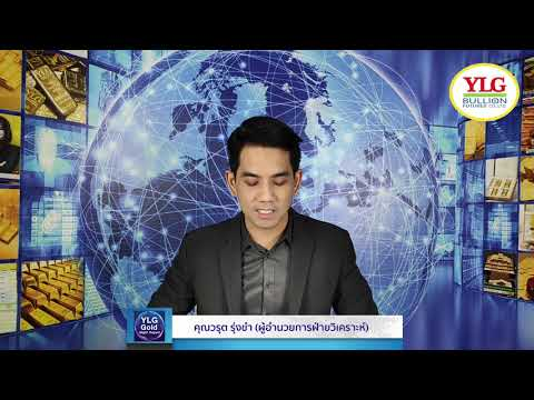 YLG Gold Night Report ประจำวันที่ 27-12-2561