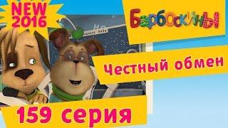 Барбоскины Новые серии, Мультики 2017, Супер герои, для детей, новые серии