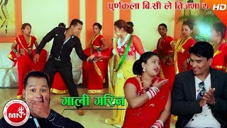 Gali Garina - Purnakala BC & Babal LD Ft. Naresh & Anu Magar