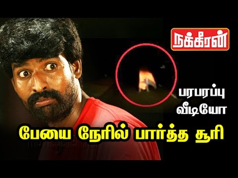 Actor-Soori-Real-Ghost-experience-Must-Watch-Viral-Video
