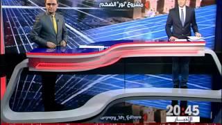 شاشة تفاعلية: تفاصيل المشروع المغربي للطاقة الشمسية