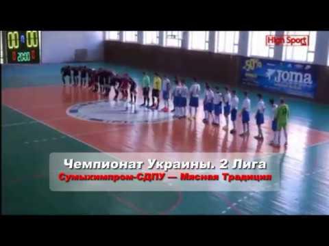 Сумыхимпром СДПУ — Мясная Традиция (обзор)