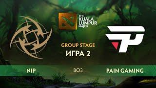 NIP vs Pain Gaming (карта 2), The Kuala Lumpur Major | Групповой этап