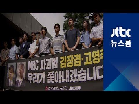 MBC 노조, 고영주·김장겸 고소…내일 총파업 찬반 투표 (видео)