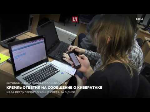 Кремль ответил на сообщение о кибератаке (видео)
