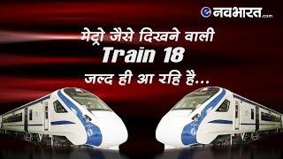 Train 18: मेट्रो जैसी ट्रेन में फ्री Wi-Fi समेत मिलेंगी ये सुविधाएं