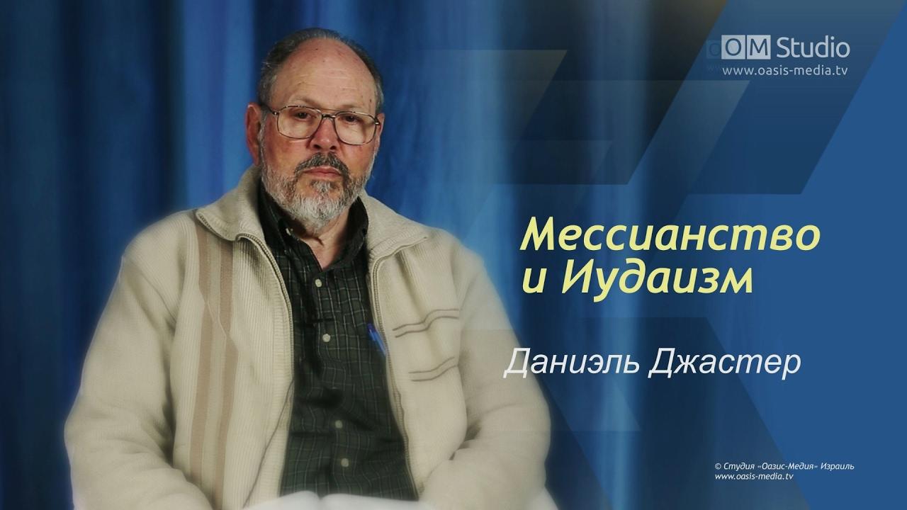Мессианство и Иудаизм