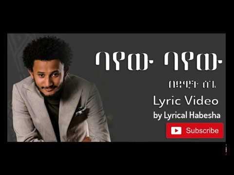 Dawit Tsige - Bayew Bayew Lyric| ዳዊት ፅጌ - ባየው ባየው New Ethiopian Lyric Video 2020