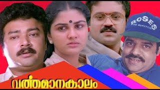 Varthamanakalam - Malayalam Full Movie