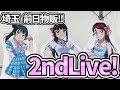 Aqours 2nd LoveLive! HAPPY PARTY TRAIN TOUR 埼玉公演 0DAY 前日物販現地レポート!【ラブライブ!サンシャイン!!】