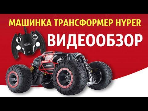 Купить Машинку-Перевертыш HYPER Twist Climbing Car Трюковая 40см. Красная