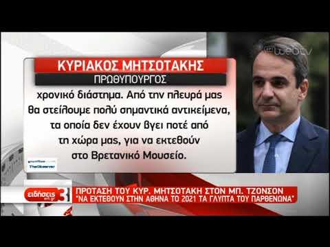 Μητσοτάκης στον Τζόνσον: Να εκτεθούν στην Αθήνα το 2021 τα γλυπτά του Παρθενώνα | 01/09/2019 | ΕΡΤ