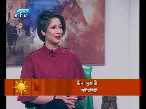 একুশের সকাল ০৮ নভেম্বর ২০১৮ (আলোচক: টিনা মুস্তারী-সঙ্গীতশিল্পী)