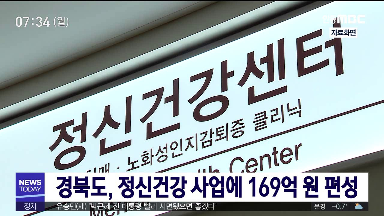 경북도, 정신건강 사업에 169억 원 편성