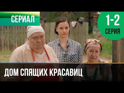 Дом спящих красавиц 1 и 2 серия - Мелодрама | Фильмы и сериалы - Русские мелодрамы (видео)