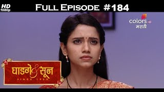 Ghadge & Suun - 5th March 2018 - घाडगे & सून - Full Episode
