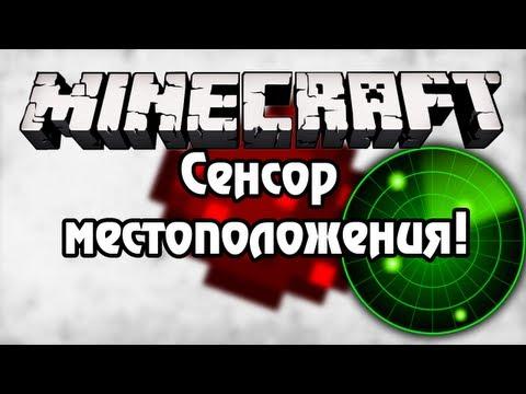 [Minecraft] Урок 21: Отличный сенсор местоположения!