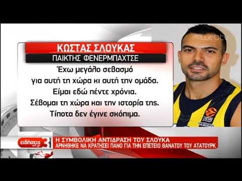 Τουρκία: Συμβολική αντίδραση Σλούκα-Αρνήθηκε να κρατήσει πανό για τον Κ. Ατατούρκ | 11/11/19 | ΕΡΤ
