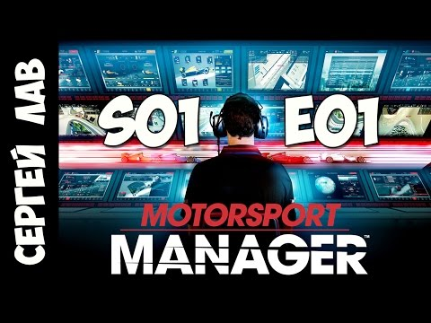Motorsport Manager: Predator с чего начать?