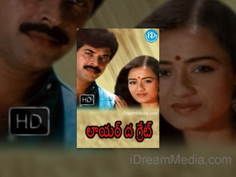Lawyer The Great (1990) || Telugu Full Movie || Mammootty - Amala - Sarathkumar - Nagesh