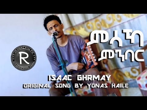 ISAAC GHRMAY2020 ||| ምሳኻ ምንባር |||ORIGINAL SONG BY YONAS HAILE