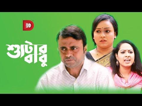 Download Shooter Babul | শ্যুটার বাবুল | Akhomo Hasan | Snigdha | Jui Jannat | Bangla natok 2019 hd file 3gp hd mp4 download videos