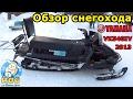 Download Lagu Снегоход Yamaha VK540IV Tough Pro 2013 года, обзор и тест-драйв в глубоком снегу. Mp3 Free