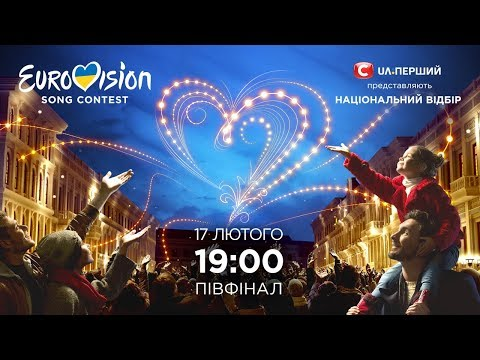 Евровидение 2018 - Второй национальный отбор - Украина (ОНЛАЙН, 17.02.2018) (видео)