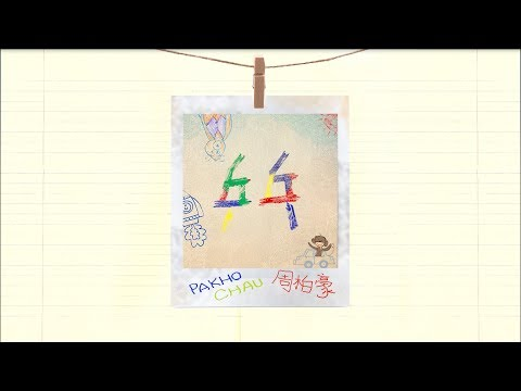 周柏豪 Pakho - 乒乓 Official MV