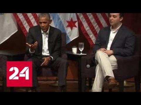 Барак Обама впервые после отставки выступил на публике - DomaVideo.Ru