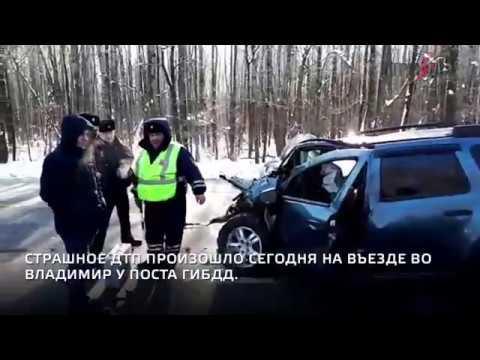 Страшная авария у поста ДПС в Юрьевце