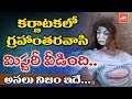 Download Video Alien In Karnataka Mystery Revealed | Viral Video On Social Media | Trending News | YOYO TV Channel