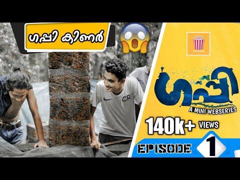 Guppy | Epi_1 ഗപ്പി കിണർ | Team Popcorn | Guppy Malayalam New Webseries |