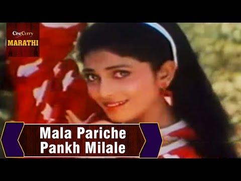 Video Mala Pariche Pankh Milale | Saglikade BombaBomb Songs| Ashok Saraf | Varsha Usgaonkar download in MP3, 3GP, MP4, WEBM, AVI, FLV January 2017