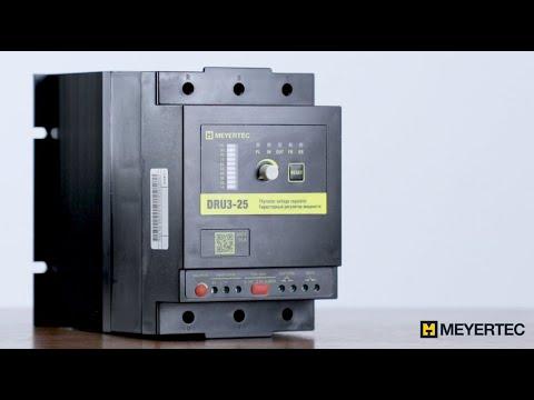 Meyertec DRU3. Обзор регулятора мощности