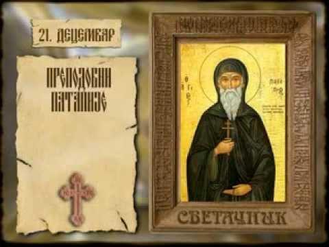 СВЕТАЧНИК 21. ДЕЦЕМБАР