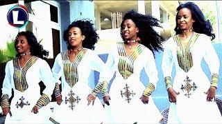 Hlina Tesfay - Hadanay / New Ethiopian Tigrigna Music 2018 (Official Video)