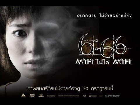 ตัวอย่าง 666 ตายไม่ได้ตาย (official trailer)