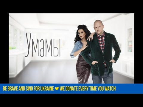 Потап и Настя - Умамы (Lyric Video) (видео)