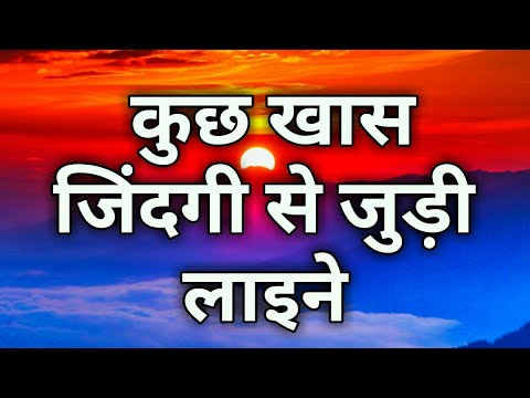 Excellent Status Best Motivational Shayari about Life