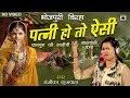 आंखों में आंसू ला देने वाला बिरहा - पत्नी हो तो ऐसी - Anshika Kushwaha - Bhojpuri Birha 2018
