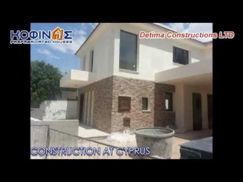 KOFINAS PREFABRICATED HOUSES GREECE – CONSTRUCTION AT CYPRUS