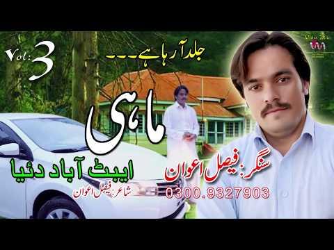 Video Hindko New Song Singer Faisal Awan Mahi Abbottabad Diya download in MP3, 3GP, MP4, WEBM, AVI, FLV January 2017