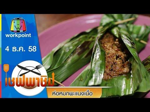เชฟพาชิม | ห่อหมกพะแนงเนื้อ,ต้มยำปลาทูแห้งน้ำซุปสมุนไพร | 4 ธ.ค. 58 Full HD