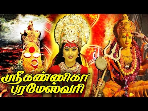 Video Sri Kanniga Parameswari Tamil Divotional HD Movie | Tamil Super Hit Amman Movie |Meena,Sarathbabu download in MP3, 3GP, MP4, WEBM, AVI, FLV January 2017