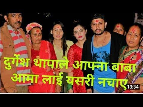 (Durgesh Thapa, 2018 दुर्गेश थापाले आफ्ना बाबा आमा लाई यसरी नचाए - Duration: 13 minutes.)